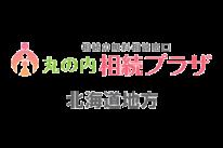 相続相談_北海道地方