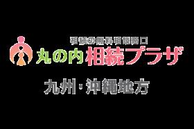 相続相談_九州・沖縄地方